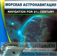 CD Морская астронавигация. Navigator 4.5