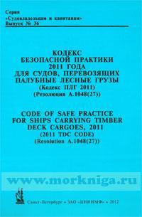Кодекс безопасной практики 2011 года для судов, перевозящих палубные, лесные грузы (Кодекс ПЛГ) (Резолюция А.1048(27)). Code of safe practice for ship carrying timber deck cargoes, 2011 (2011 NDC code) (Resolution a.1048(27))