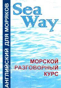 Sea Way. Морской разговорный курс