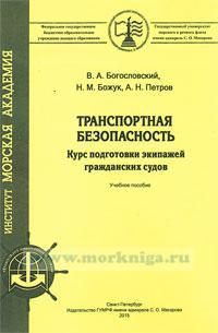 Транспортная безопасность. Курс подготовки экипажей гражданских судов: учебное пособие