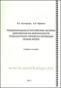 Международная и Российская системы документов по безопасности транспортного процесса перевозки грузов морем