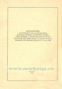 Положение о порядке расследования промысловых происшествий, связанных с повреждением или утратой орудий лова судами флота рыбной промышленности России