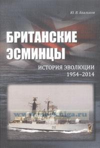 Британские эсминцы. История эволюции. 1954-2014