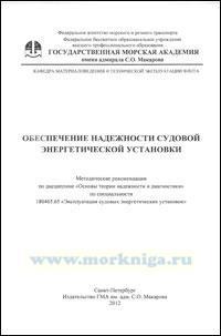 Обеспечение надежности судовой энергетической установки: методические рекомендации по дисциплине