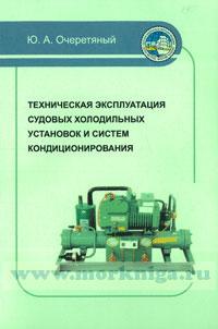 Техническая эксплуатация судовых холодильных установок и систем кондиционирования