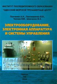 Электрооборудование, электронная аппаратура и системы управления (5-е издание, переработанное и дополненное)