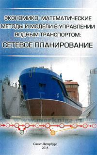 Экономико-математические методы и модели в управлении водным транспортом: сетевое планирование: учебное пособие