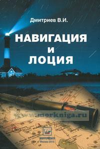 Навигация и лоция. Учебное пособие для образовательных организаций водного транспорта