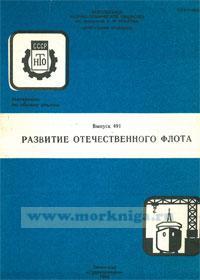 Развитие отечественного флота. Выпуск 491