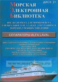 CD Морская электронная библиотека. CD 21. Сепараторы Alfa Laval (МЭБ)