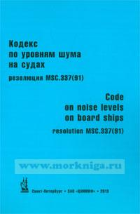 Кодекс по уровням шума на судах. Резолюция MSC.337(91). Code on noise levels on board ships. Resolution MSC.337(91)