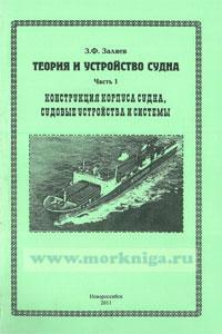 Теория и устройство судна: учебное пособие. В 2-х частях. Часть 1. Конструкция корпуса судна, судовые устройства и системы