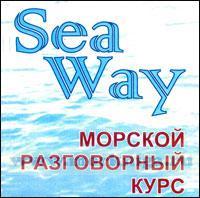 CD Sea Way. Морской разговорный курс