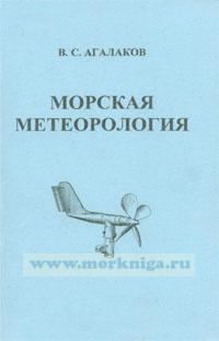 Морская метеорология