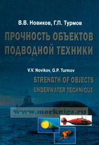 Прочность объектов подводной техники: учебное пособие. Strenght of objects underwater tehnique