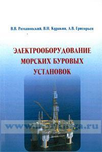 Электрооборудование морских буровых установок: монография