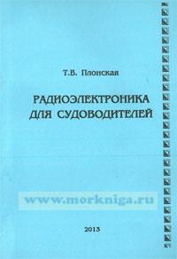 Радиоэлектроника для судоводителей: учебное пособие (2-е издание, переработанное и дополненное)