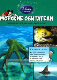 Морские обитатели. Энциклопедия для любознательных