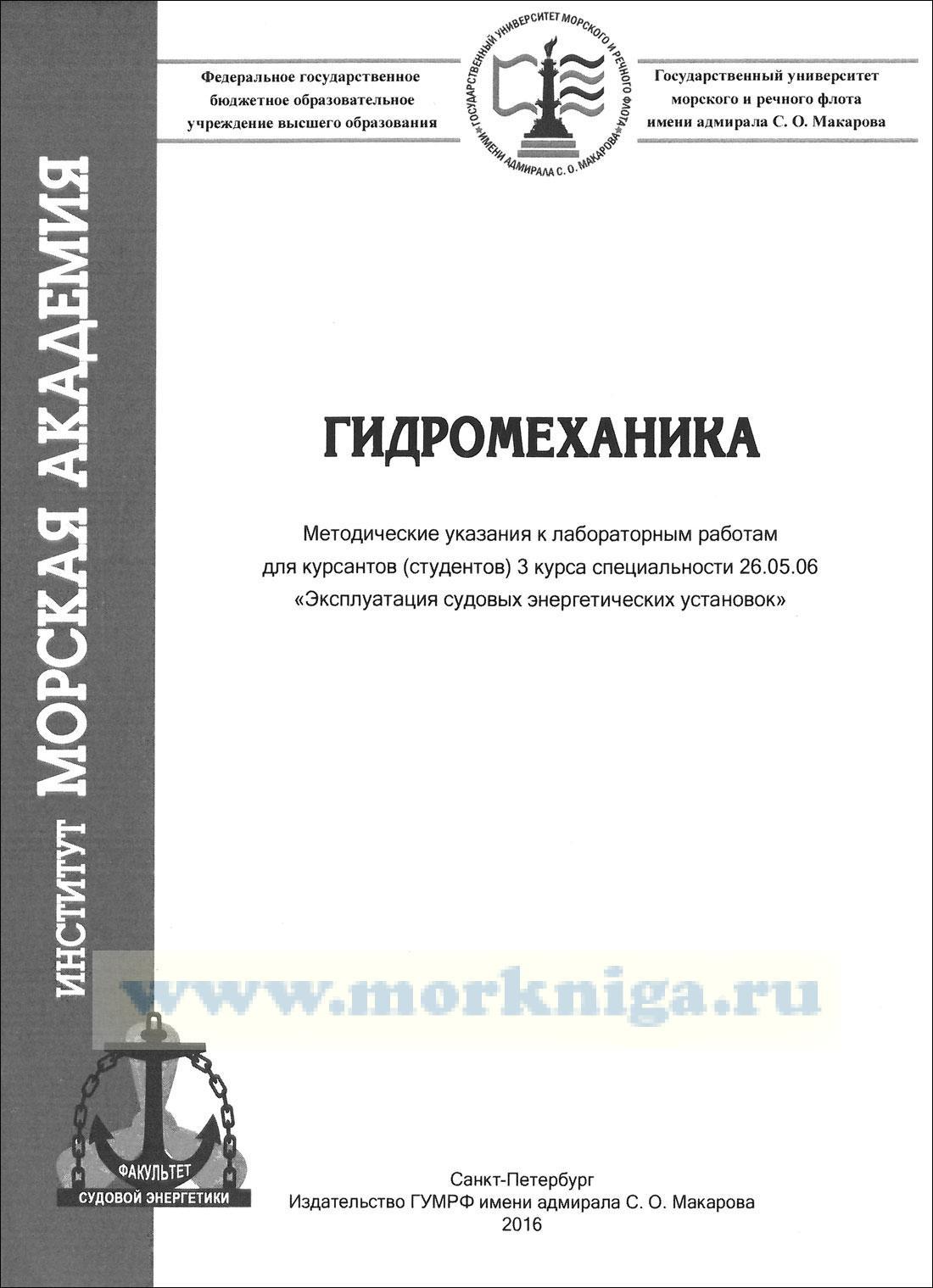 Гидромеханика: методические указания к лабораторным работам для курсантов (студентов) 3-го курса специальности 26.05.06