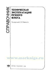 Техническая эксплуатация речного флота. Справочник