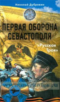 Первая оборона Севастополя 1854-1855 гг.