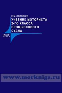 Учебник моториста 2-го класса промыслового судна