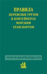 Правила перевозки грузов в контейнерах морским транспортом. РД 31.11.21.18-96