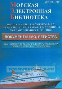 CD Морская электронная библиотека. CD 30. Документы IMO, регистра
