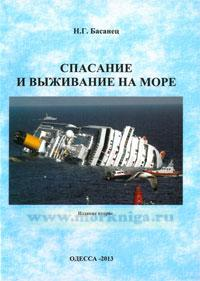 Спасание и выживание на море: Учебное пособие (издание второе)