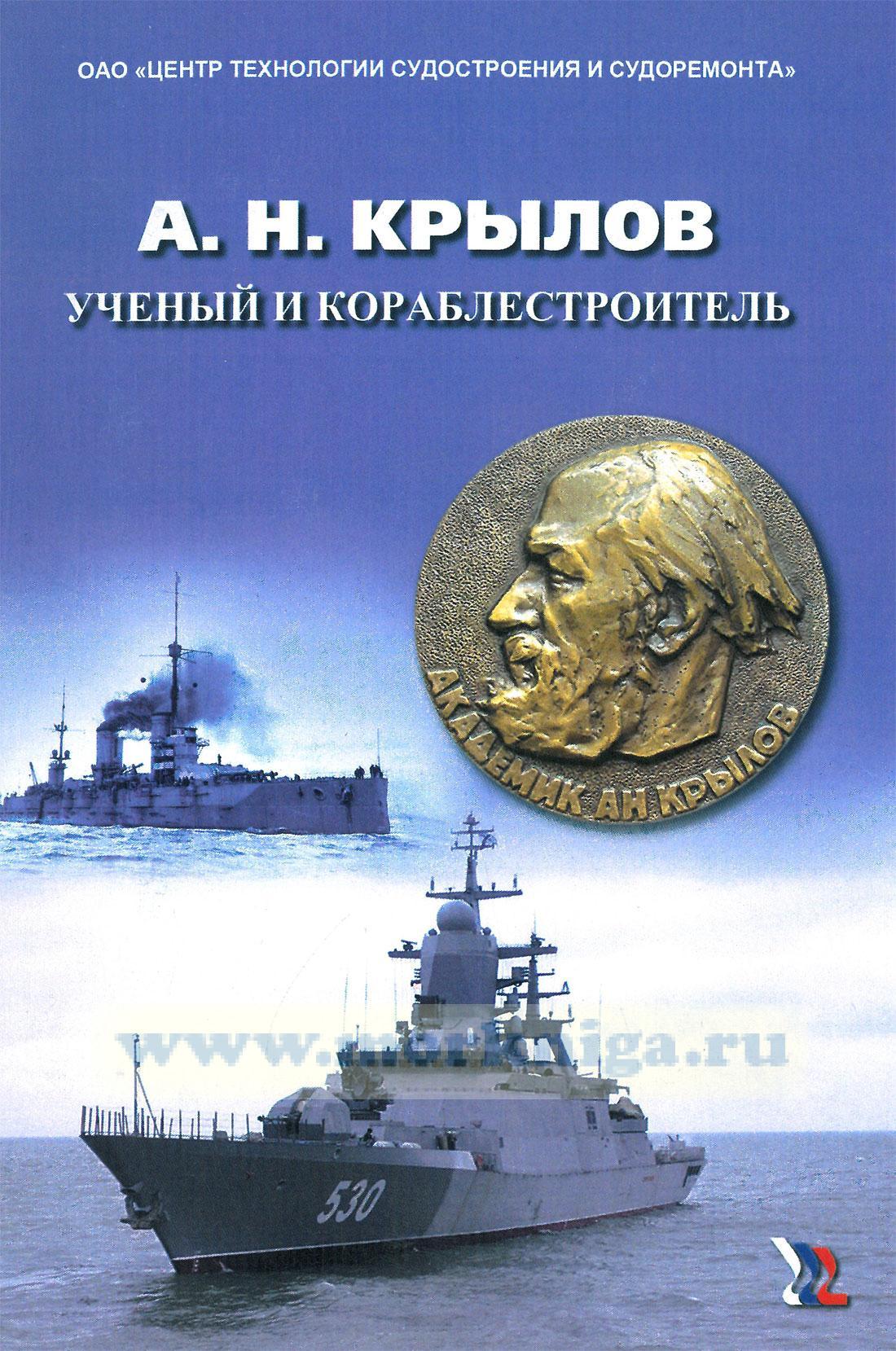 Крылов А.Н. - ученый и кораблестроитель. К 150-летию со дня рождения