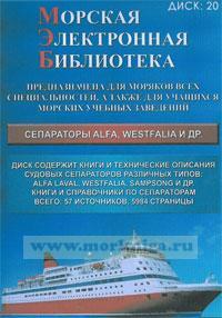 CD Морская электронная библиотека. CD 20. Сепараторы Alfa, Westfalia и др.
