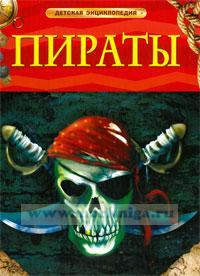 Пираты. Детская энциклопедия
