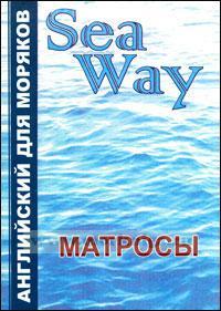 Sea Way. Английский для моряков. Матросы