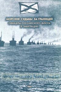 Морские судьбы за границей. Офицеры Российского флота в эмиграции