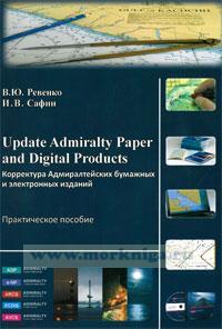 Корректура Адмиралтейских бумажных и электронных изданий + 2 CD: практическое пособие. Update admiralty paper and digital products