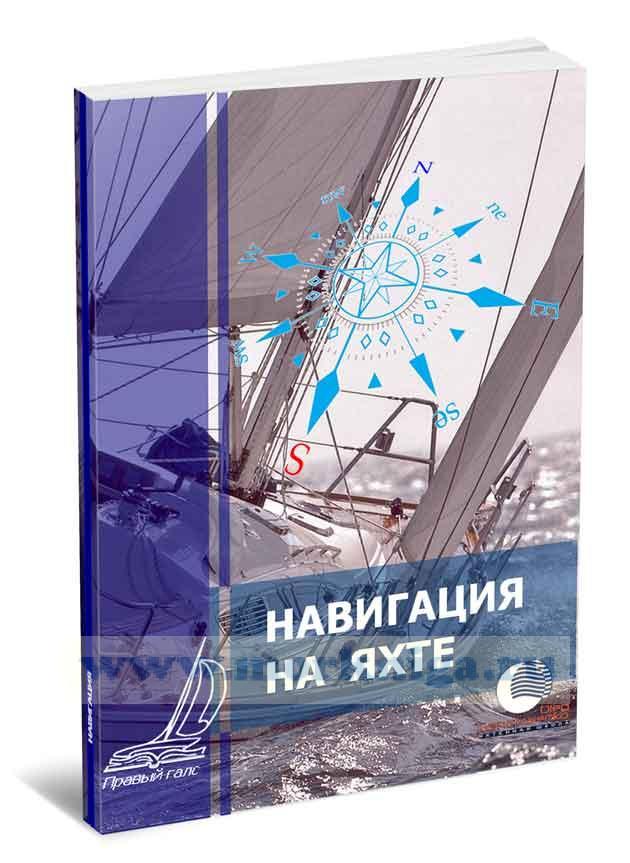 Навигация на яхте