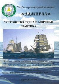Устройство судна и морская практика