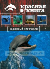 Красная книга. Подводный мир России