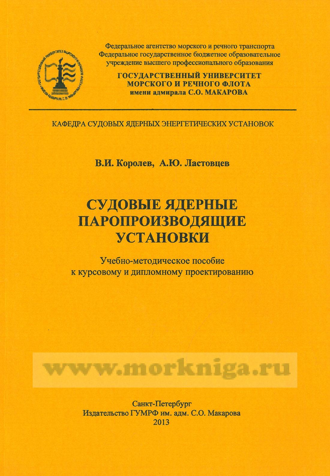 Судовые ядерные паропроизводящие установки: учебно-методическое пособие к курсовому и дипломному проектированию