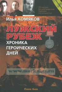 Лужский рубеж. Хроника георических дней