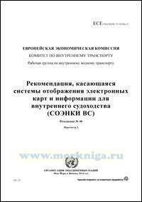 Рекомендация, касающаяся системы отображения электронных карт и информации для внутреннего судоходства (СОЭНКИ ВС) Резолюция № 48