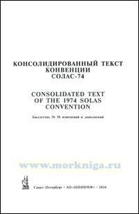 Бюллетень № 36 изменений и дополнений к Консолидированному тексту МК СОЛАС - 74