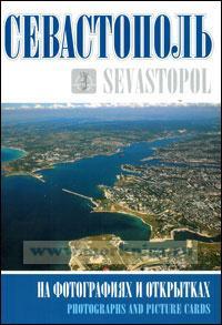 Севастополь на фотографиях и открытках. Фотоальбом