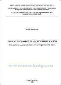 Проектирование транспортных судов. Определение водоизмещения и главных размерений судна: учебное пособие
