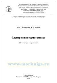 Электронная схемотехника: сборник задач и упражнений