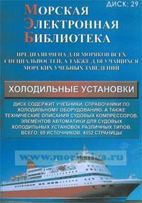 CD Морская электронная библиотека. CD 29. Холодильные установки