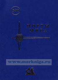 Порты мира (9-М). Книга 9. Азия – часть 2 (1035 портов)