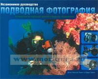 Незаменимое руководство: Подводная фотография. Путеводитель по творческим приемам и основному оборудованию