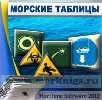 CD Морские таблицы