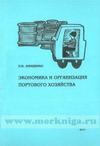 Экономика и организация портового хозяйства: учебное пособие (2-е издание, дополненное и переработанное)